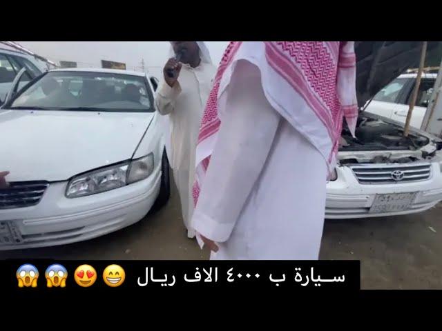 أسعار السيارات المستعملة في حراج مكة للسيارات سيارة ب ٤٠٠٠ ريال Youtube