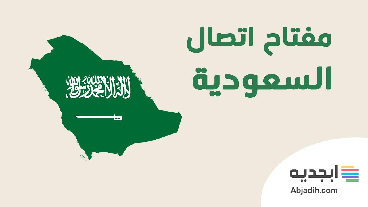 مفتاح اتصال السعودية المفتاح الدولي للسعودية للهاتف رمز النداء الدولي السعودية Youtube