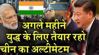 China का आखरी दाव, सितंबर में देगा india को ये अल्टीमेटम, उसके बाद उठायेगा ये कदम