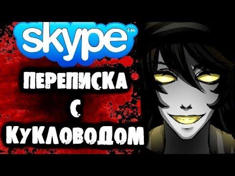 СТРАШИЛКИ НА НОЧЬ -Переписка с Кукловодом в Skype