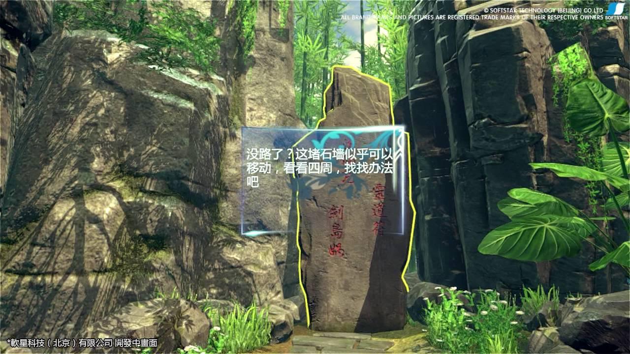 《仙劍奇俠傳 VR》釋出試玩畫面 - YouTube