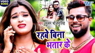 रहबे बिना भतार के #Bhulan Bhojpuriya का सबसे हिट #Video Song I Rahabe Bina Bhatar Ke I 2020