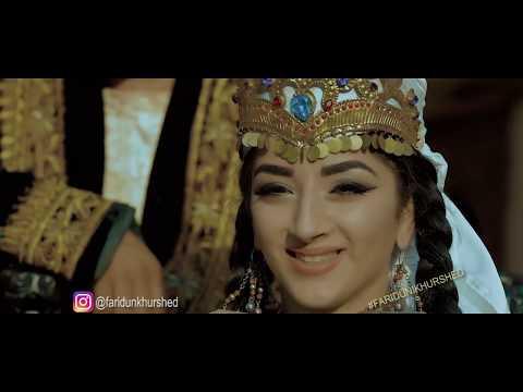 Fariduni Khurshed - Mahi noz OFFICIAL VIDEO HD | Фаридуни Хуршед - Махи ноз