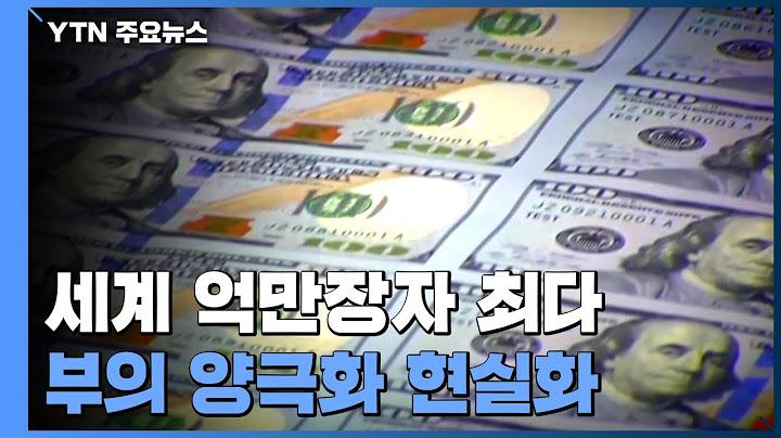 '경기 침체'에도 억만장자 최다...세계 부자 지형도는? / YTN