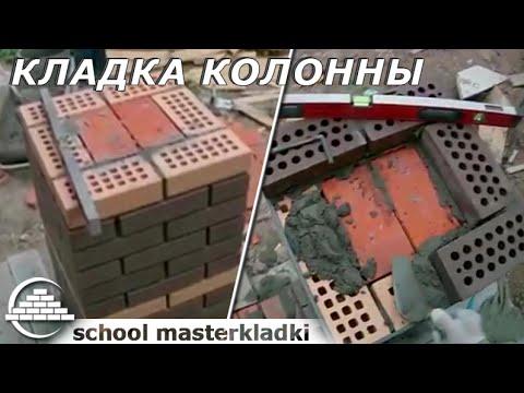 Кладка колонны в 2 кирпича -[school Masterkladki]