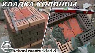 Кладка колонны в 2 кирпича -[school masterkladki](Присылайте свои видео-ролики на канал