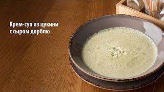Крем-суп из цукини с сыром дорблю [Рецепты Весёлая Кухня]