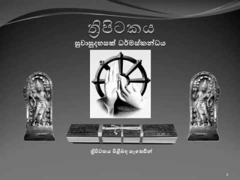 ත්රිපිටකය හැඳින්වීම - Introduction of tipitaka