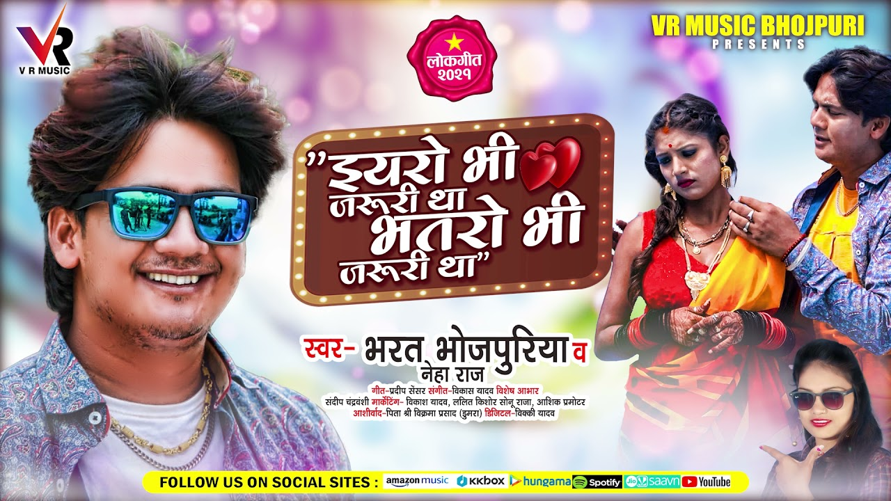 ईयरो भी जरुरी था भतरो भी जरुरी था   #Bharat Bhojpuriya, #Neha Raj   Bhojpuri New Song 2021