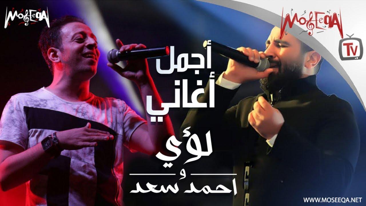 Best of Ahmed Saad and Loai - أجمل أغاني أحمد سعد و لؤي