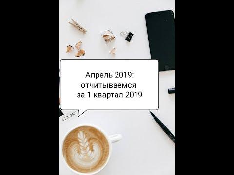 Апрель 2019: отчитываемся за 1 квартал 2019
