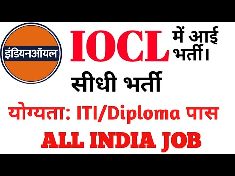 Indian Oil Corporation में Engineering Assistant & Technical Attendant की भर्ती। IOCL Recruitment