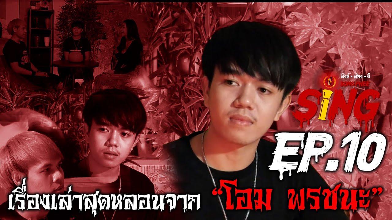 EP.10 สิงห์ส่องผี - โอม พรชนะ