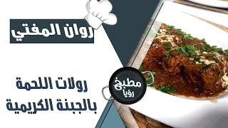 رولات اللحمة بالجبنة الكريمية - روان المفتي