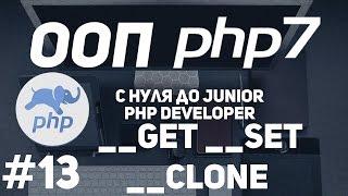 ООП для начинающих PHP. Магические методы get,set,clone