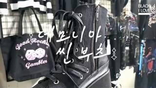 [홍대 유니크한 신발쇼핑] 미국 락앤롤브랜드 데모니아 …