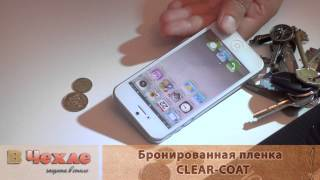 Обзор бронированной пленки Clear-Сoat на примере iPhone 5.
