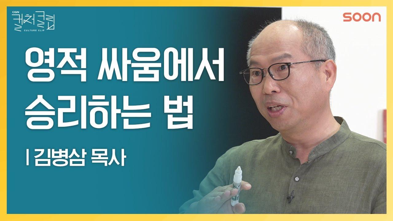 과정을 보시는 하나님 ???? 김병삼 목사 | CGNTV SOON CGN 컬처클립