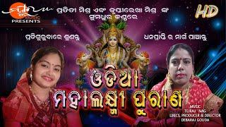Laxmi Purana#Manabasa#Full Vedio Version 01# Pratitee Mishra & Truptirekha Mishra#Lyrics-Debaraj