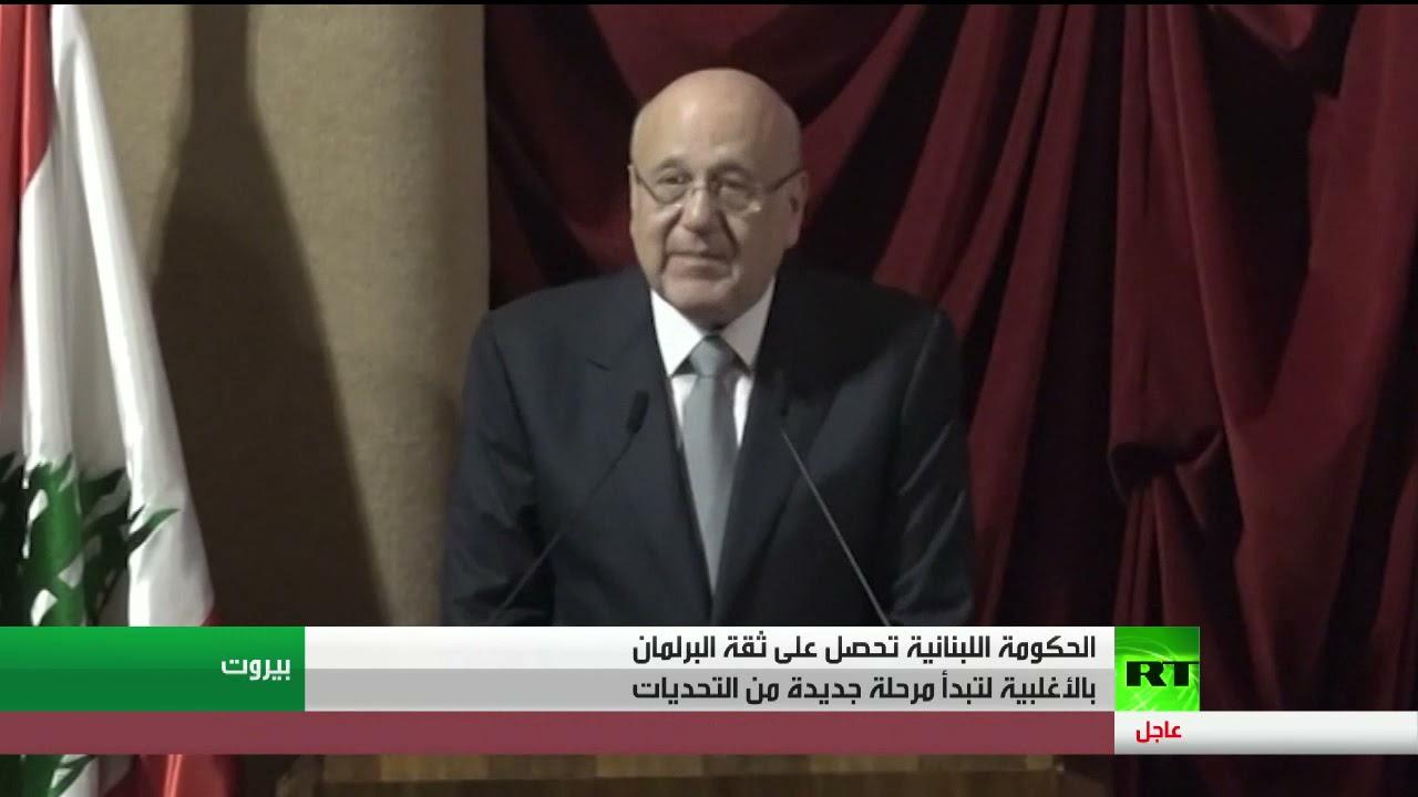 الحكومة اللبنانية تحصل على ثقة البرلمان بالأغلبية لتبدأ مرحلة جديدة من التحديات  - نشر قبل 48 دقيقة