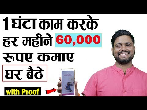 1 hr phone पे  Part Time Work करके 60000 रूप� Monthly Earn करे  || Best Online Earning Apps
