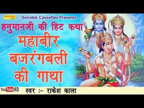 हनुमानजी की हिट कथा : महाबीर बजरंगबली की गाथा || Most Popular Hanumanji Musical Story