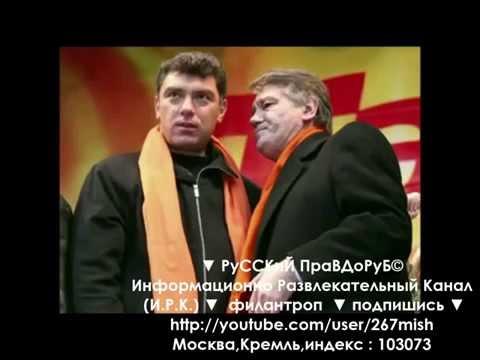 Немцов о Чириковой Эта мразь Чирикова продолжает тявкать?▼РуССКиЙ ПраВДоРуБ©