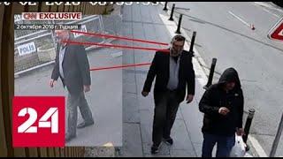 Двойник и удушающий захват: как убийцы Хашогги заметали улики - Россия 24