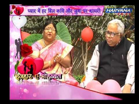 stv Haryana News, izhar-a-mohabbat (KAVI)
