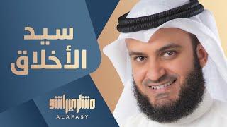 #مشاري_راشد_العفاسي - سيد الأخلاق - Mishari Alafasy Sayed Alakhlaq