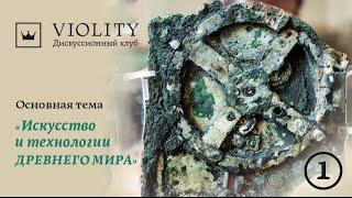 Смотреть видео Скульптура на Виолити