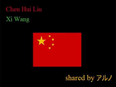 Chen Hui Lin - Xi Wang