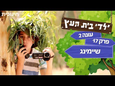 ילדי בית העץ עונה 2: שיימינג