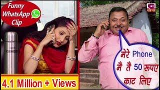 मेरे Phone मै तै 50 रूपए काट लिए | 5 Funny WhatsApp Clips | HARYANVI COMEDY