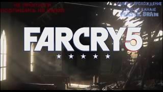 Far Cry 5 - Обзор и прохождение скоро на канале