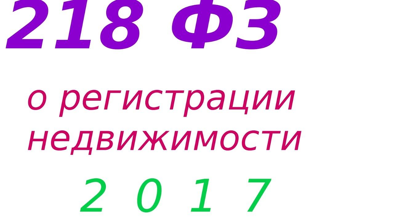 218 фз о гос регистрации недвижимости