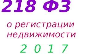 видео Регистрация права собственности на квартиру в 2017 году