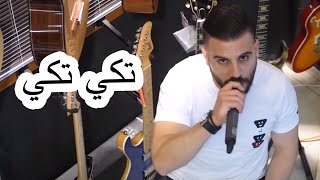 Eyad Tannous - Takke Takke [Live] - [Cover] 2020 اياد طنوس - تكي تكي