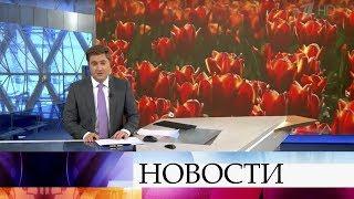 Выпуск новостей в 12:00 от 11.04.2020