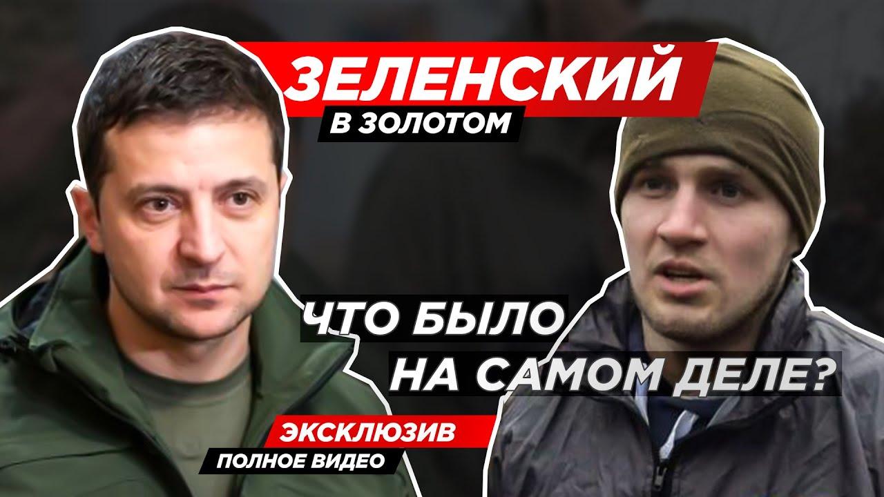 ЗЕЛЕНСКИЙ В ЗОЛОТОМ (полное видео) Нацкорпус. Я не лох