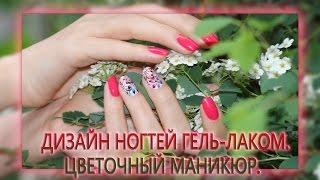 ✔Рисунки на ногтях гель-лаком: Цветы.