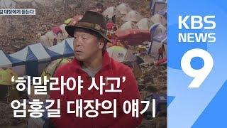 [엄홍길 출연] '돌풍 피해' 무슨 일? '베이스캠프' 인명피해 왜? / KBS뉴스(News)