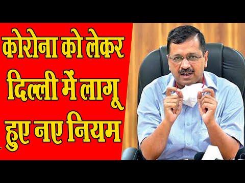 कोरोना को लेकर दिल्ली में लागू हुए नए नियम   Arvind Kejriwal   Delhi breaking news   mobile news 24.