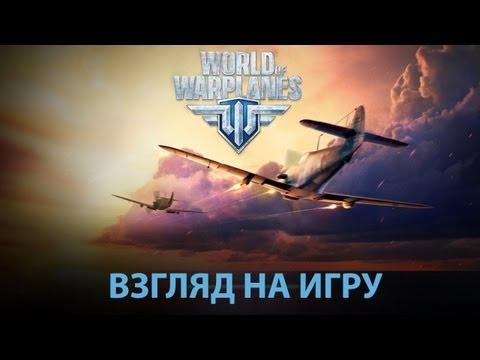 World Of Warplanes - Взгляд На Игру
