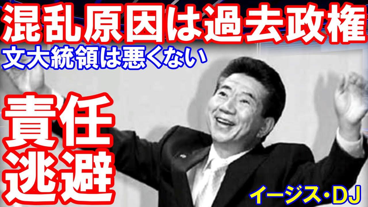 """「""""愚か者""""の代表的な症状が発覚」経済混乱は過去政権の政策が原因だと叫ぶ話題!(某国のイージス)"""