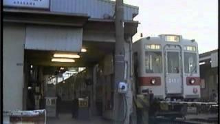 098補 東京都交通局5000形 京成荒川駅 1994年