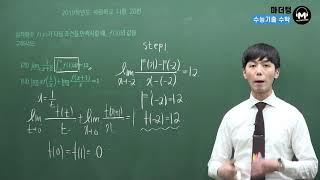 [마더텅] [수학2] 2019학년도 사관학교 나형 28…