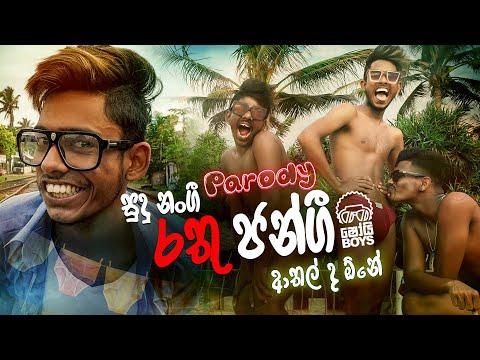 shoi-boys---rathu-jangi-(රතු-ජංගී)-sudu-nangi-parody-song