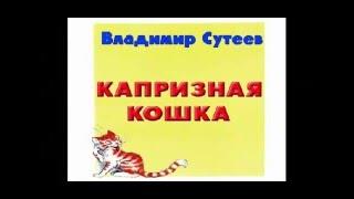 Капризная кошка, Сутеев В. Г.
