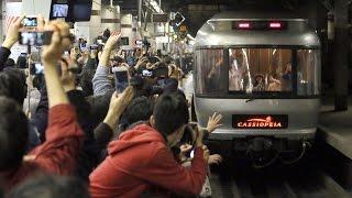 鉄道ファンと乗客が違いに手をふるなか、下り最後の寝台特急「カシオペ...